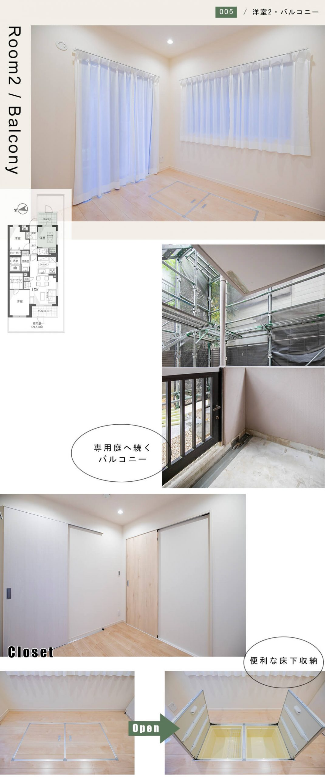 ガーデンホーム早稲田の洋室とバルコニー