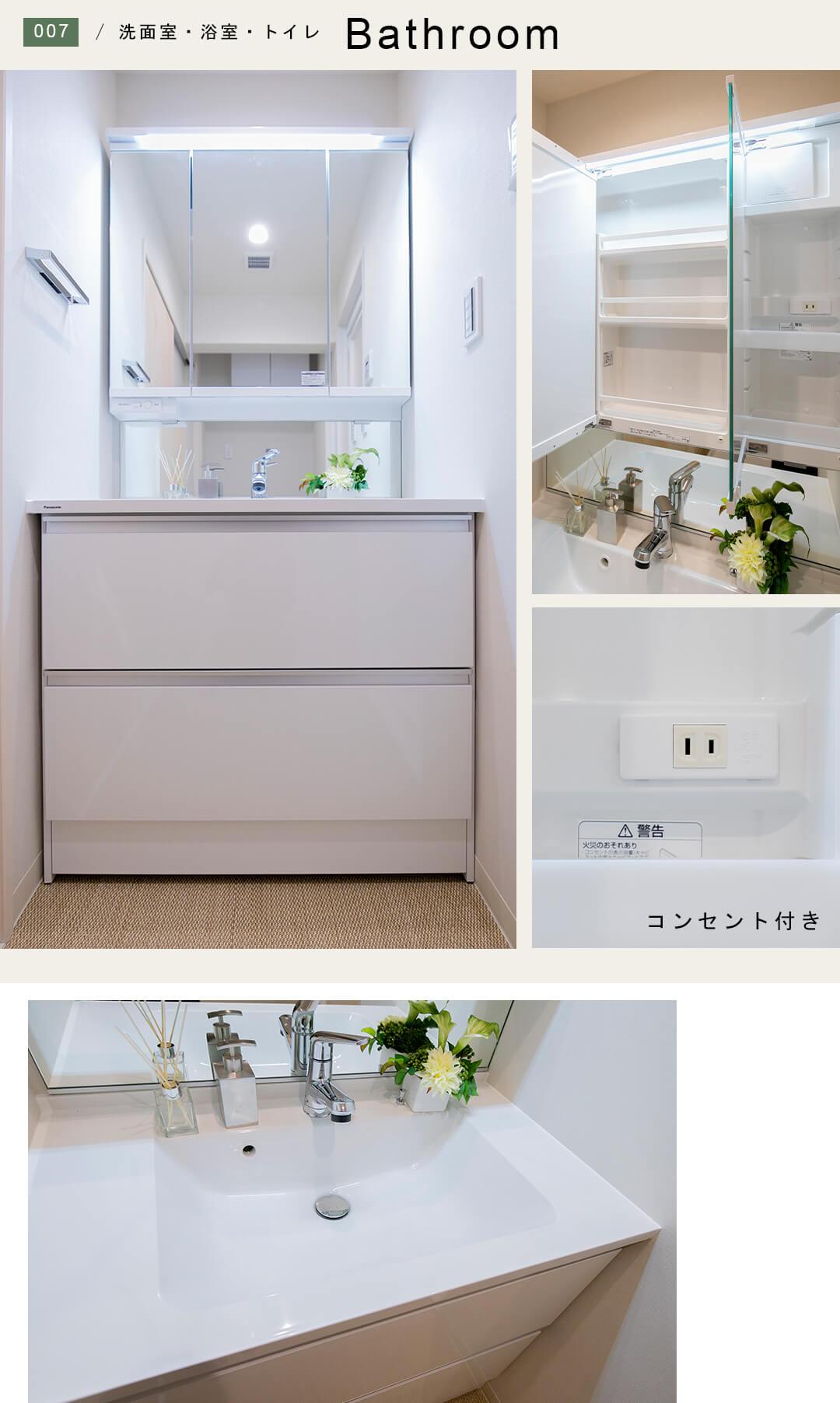 ガーデンホーム早稲田の洗面室