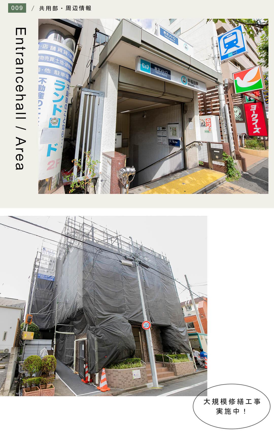 ガーデンホーム早稲田の外観と周辺情報