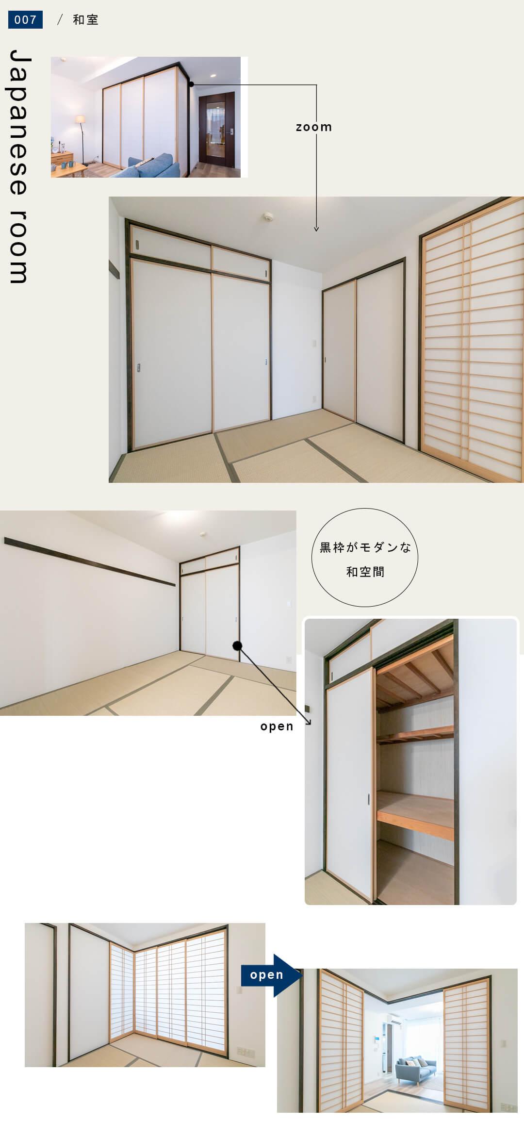007和室,Japanese room