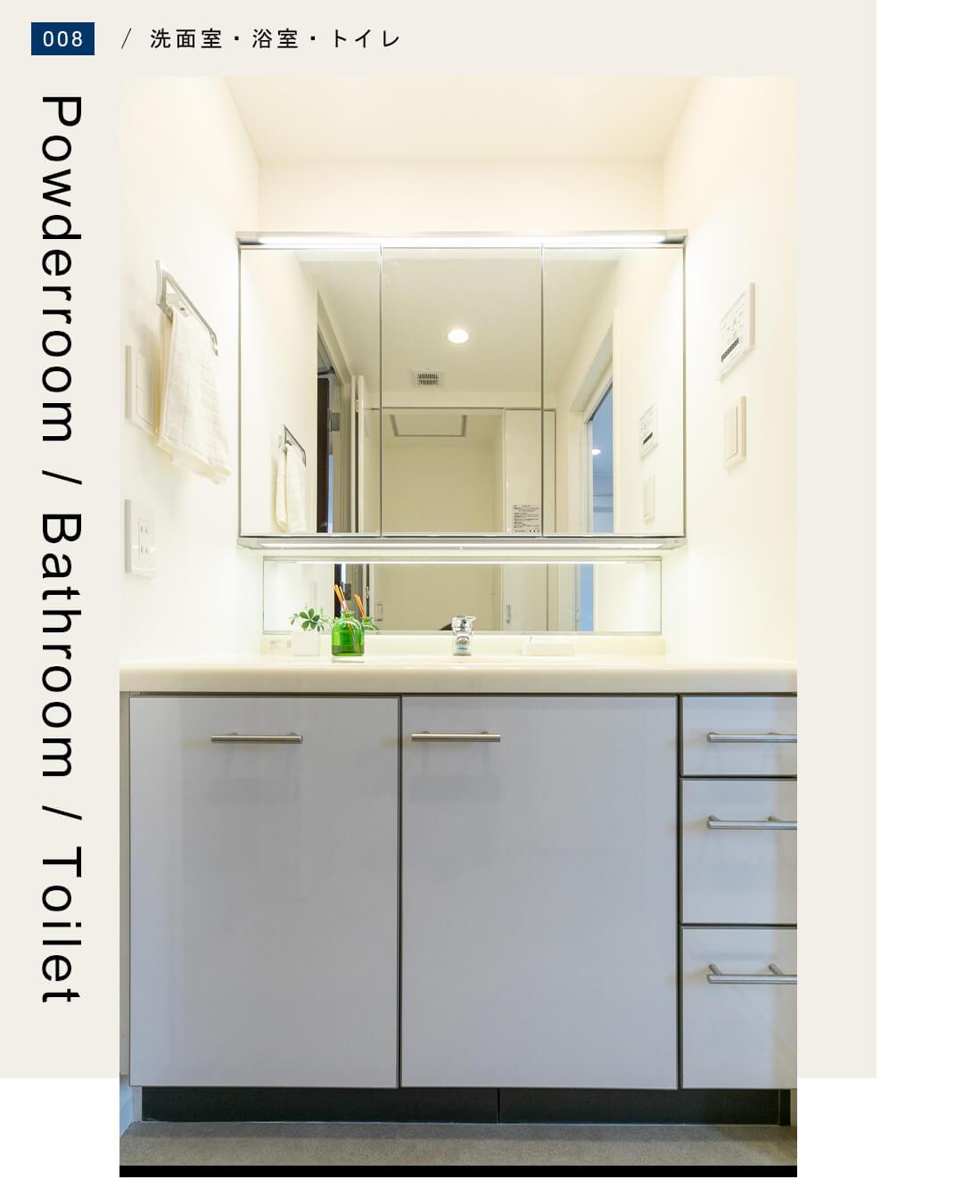 008洗面室,浴室,トイレ,Bathroom,Powderroom,Toilet