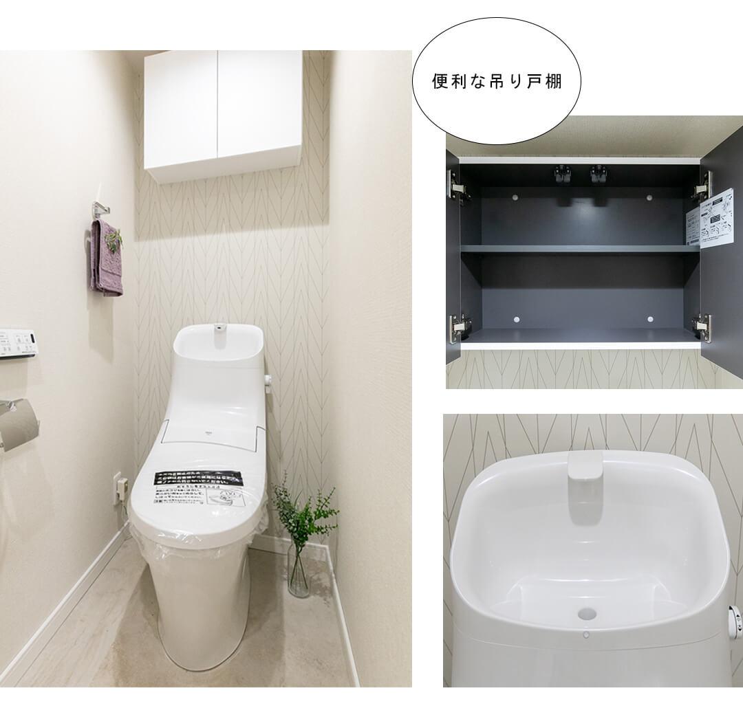 ライオンズマンション日吉ガーデンのトイレ