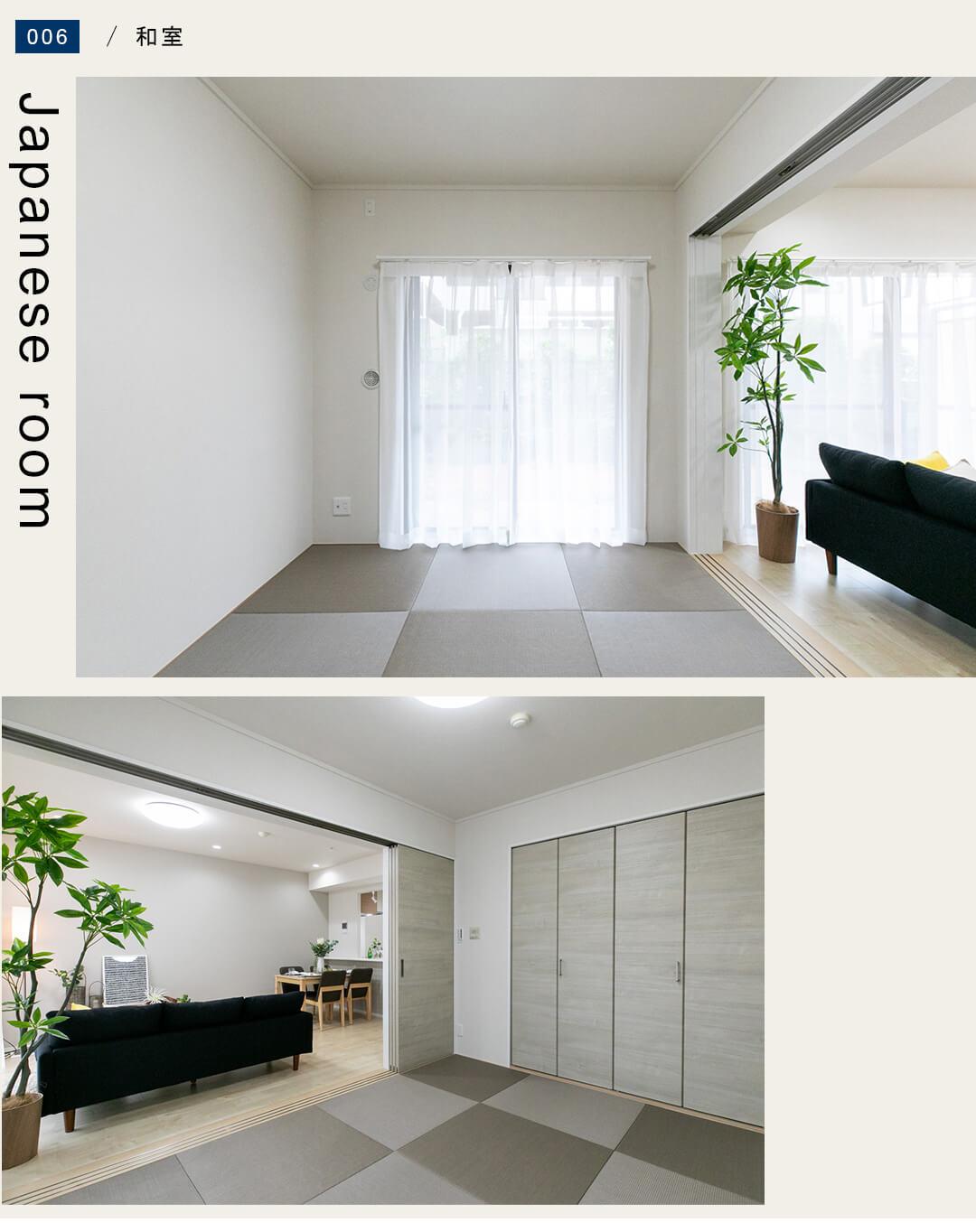 006和室,Japanese room