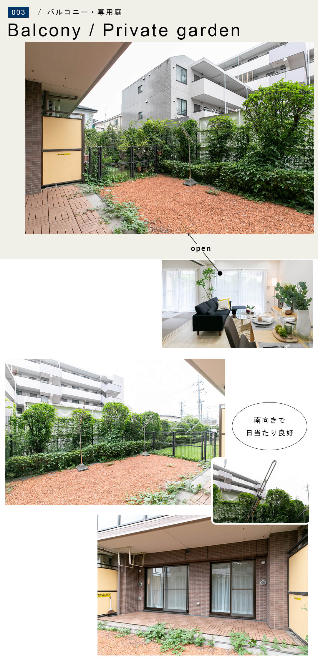 003バルコニー,専用庭Balcony,Private garden