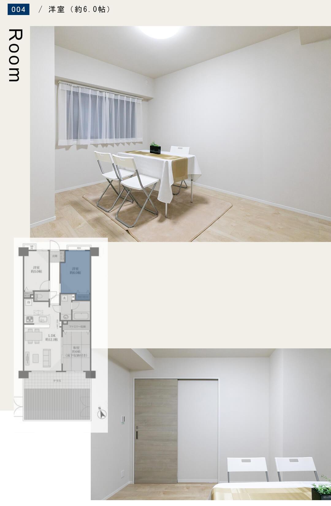 004洋室(約6.0帖),Room