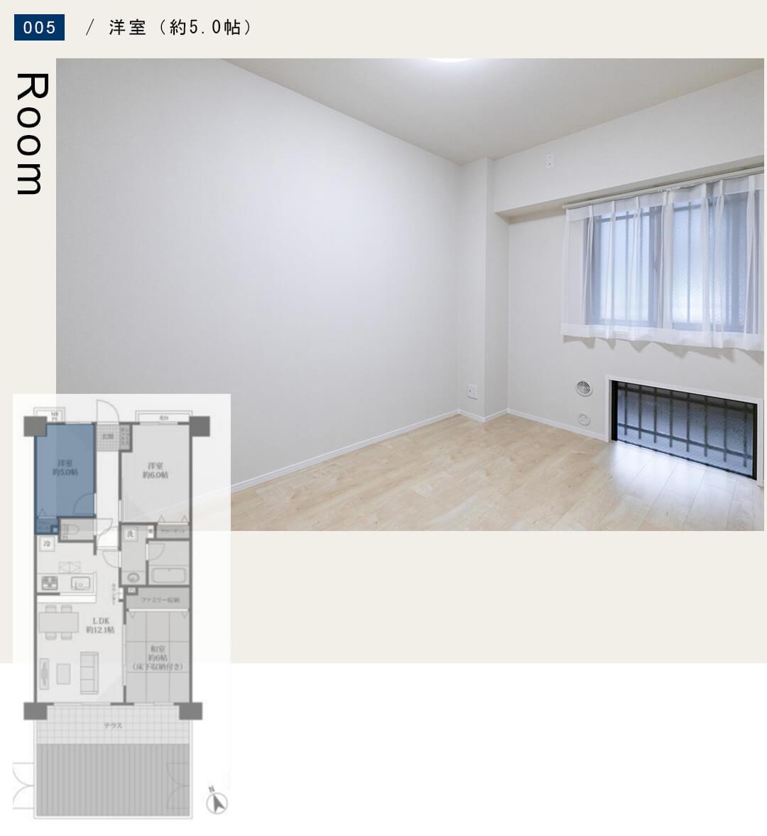 005洋室(約5.0帖),Room