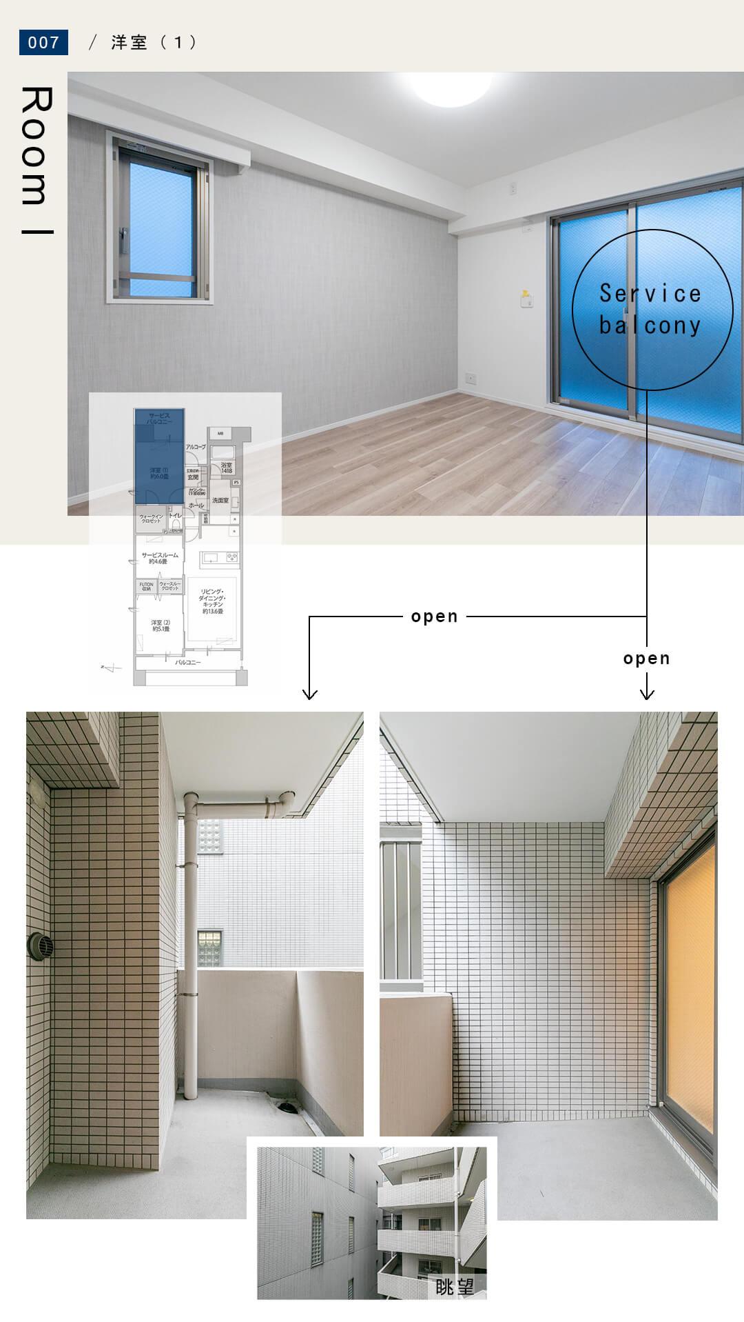 007洋室1,Room Ⅰ