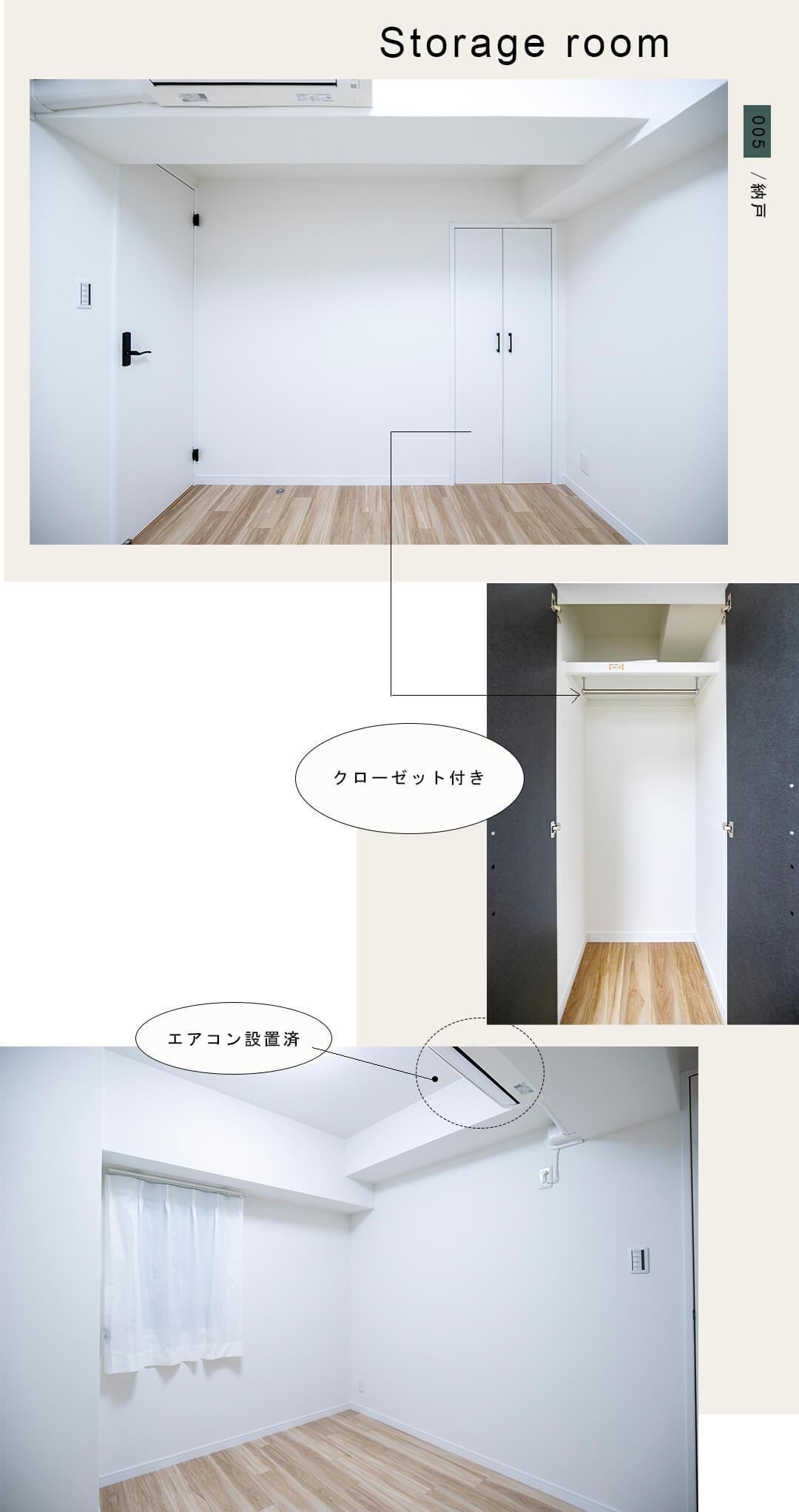 005納戸,storage room