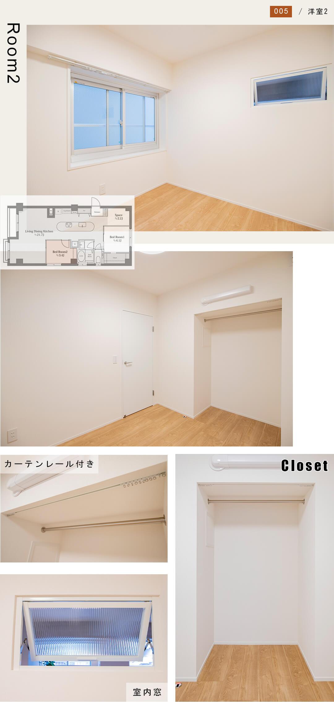 フラットAの洋室