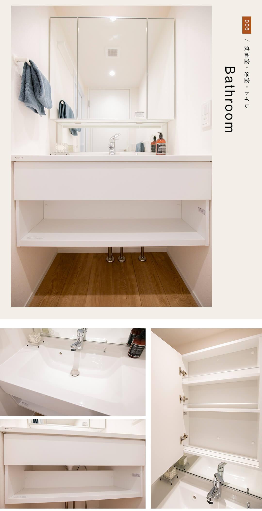 フラットAの洗面室