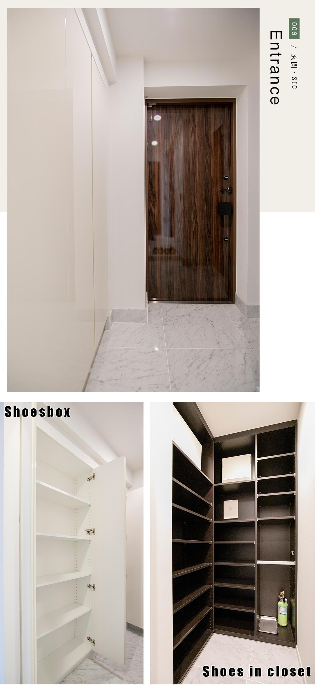 プラウド恵比寿南の玄関とシューズインクローゼット