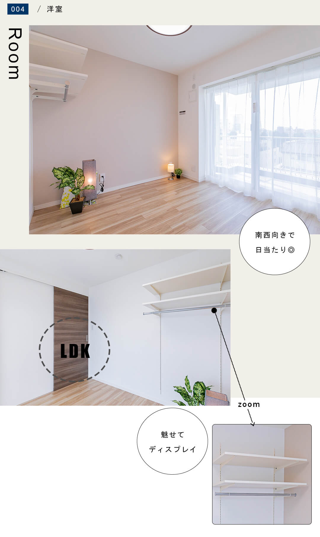 中銀目黒マンシオンの洋室