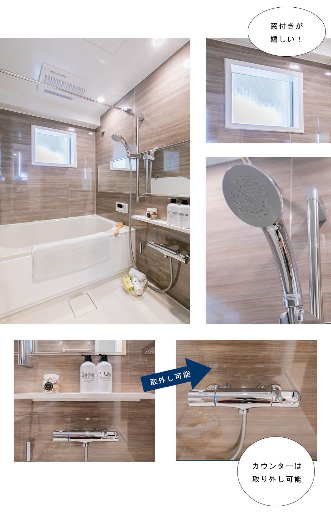 中銀目黒マンシオンの浴室