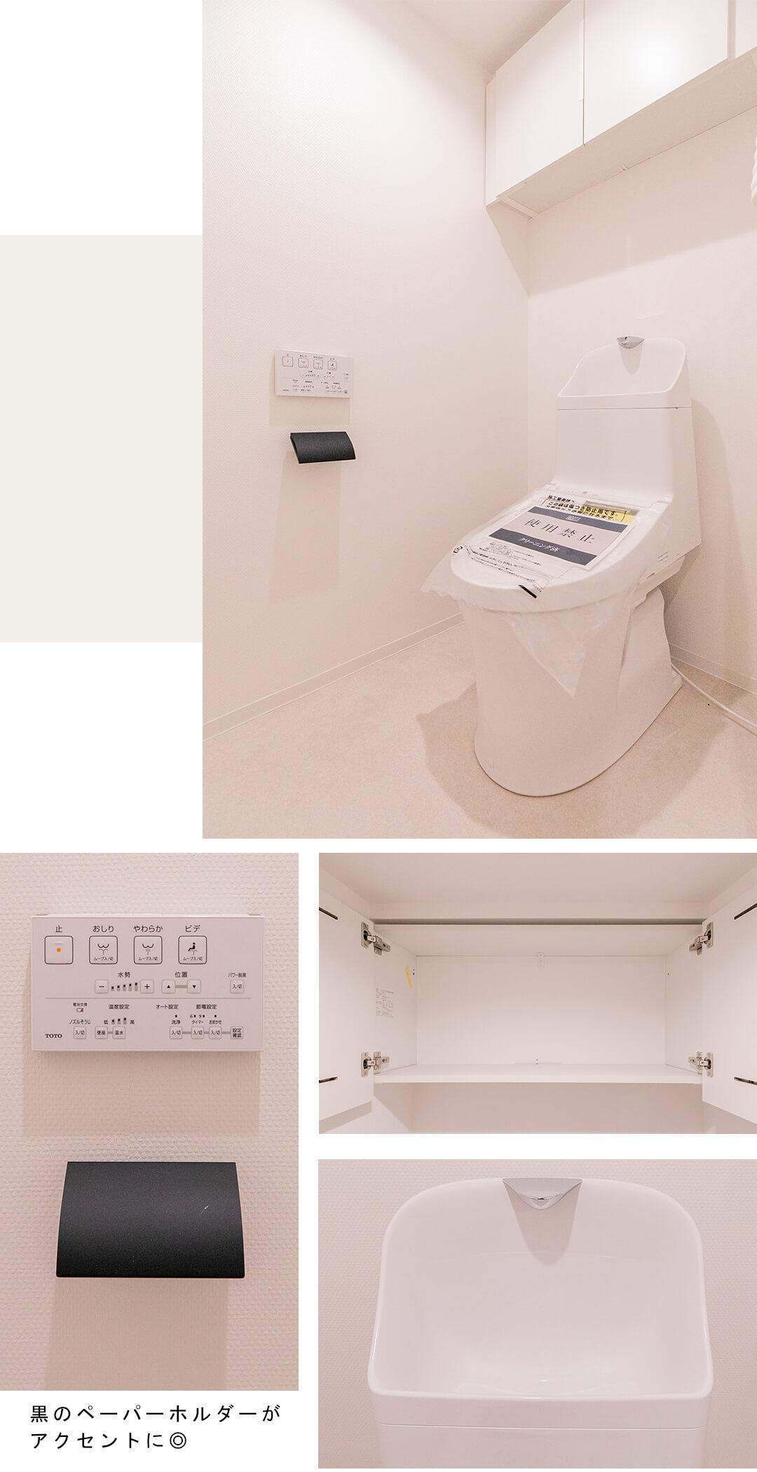 上目黒小川坂ハイツのトイレ