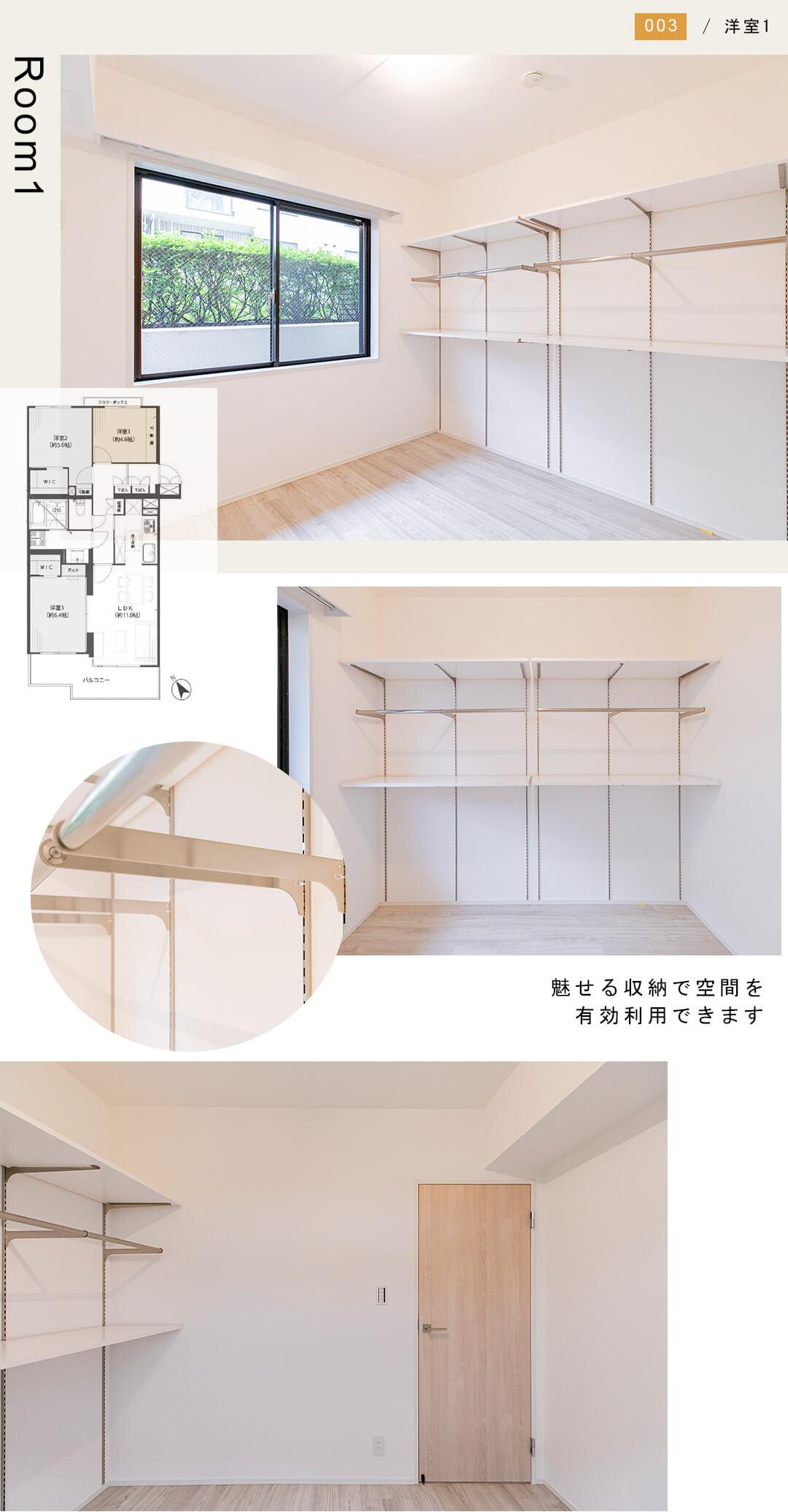 上目黒小川坂ハイツの洋室