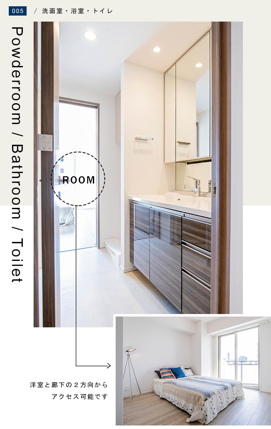 渋谷神山町レジデンスの洗面室と洋室