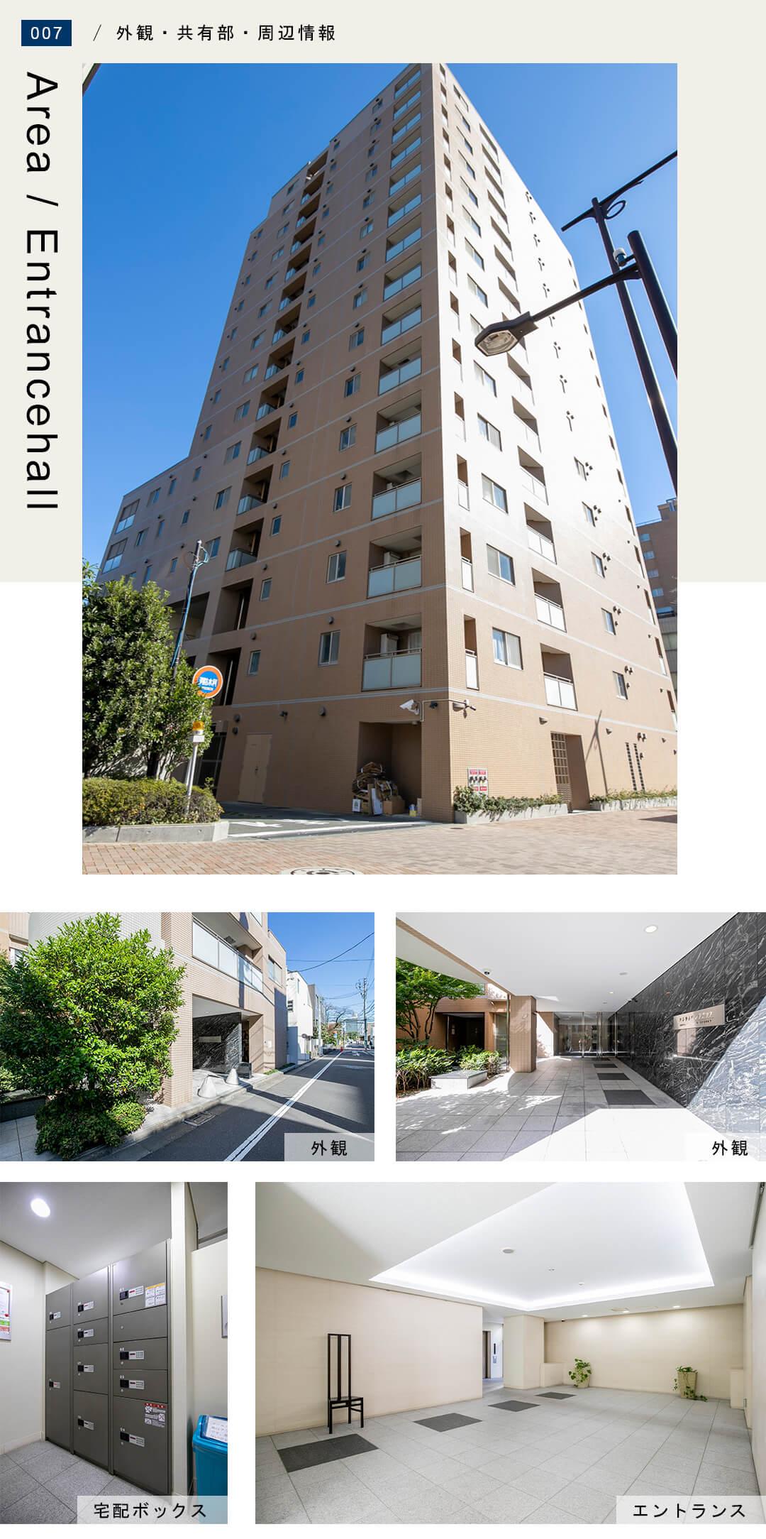 渋谷神山町レジデンスの外観と共用部