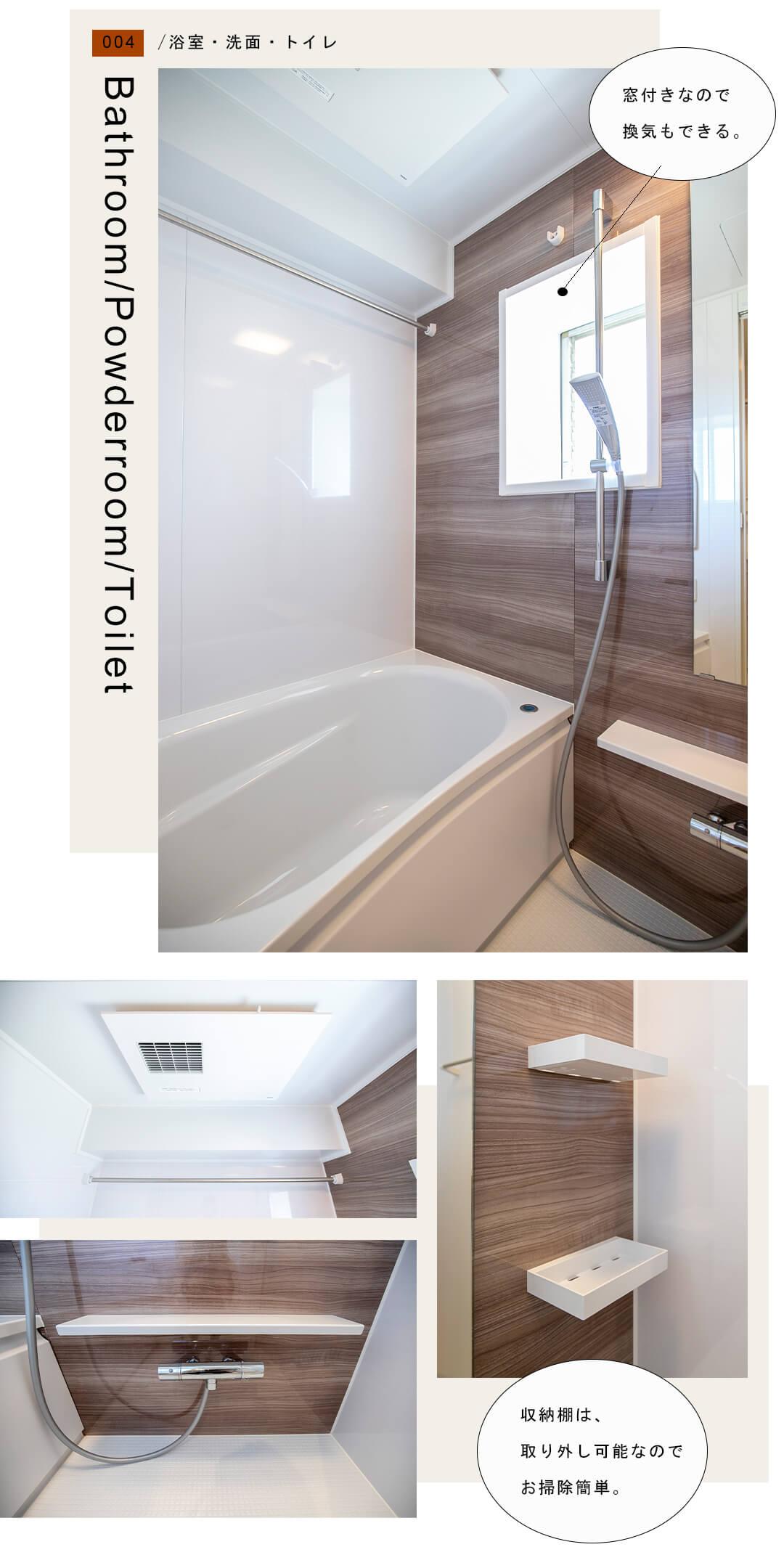 ベルハイム弦巻の浴室