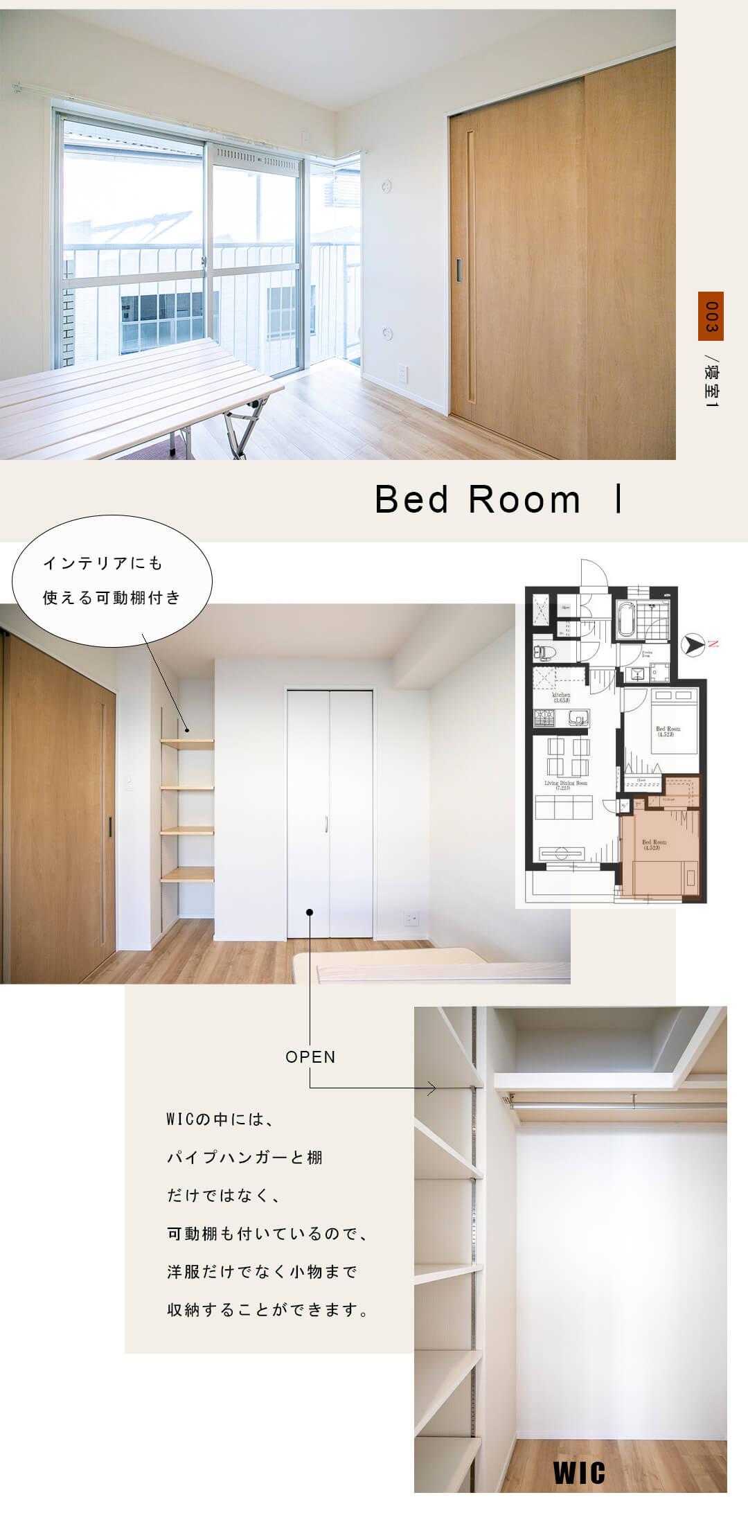 ベルハイム弦巻の寝室