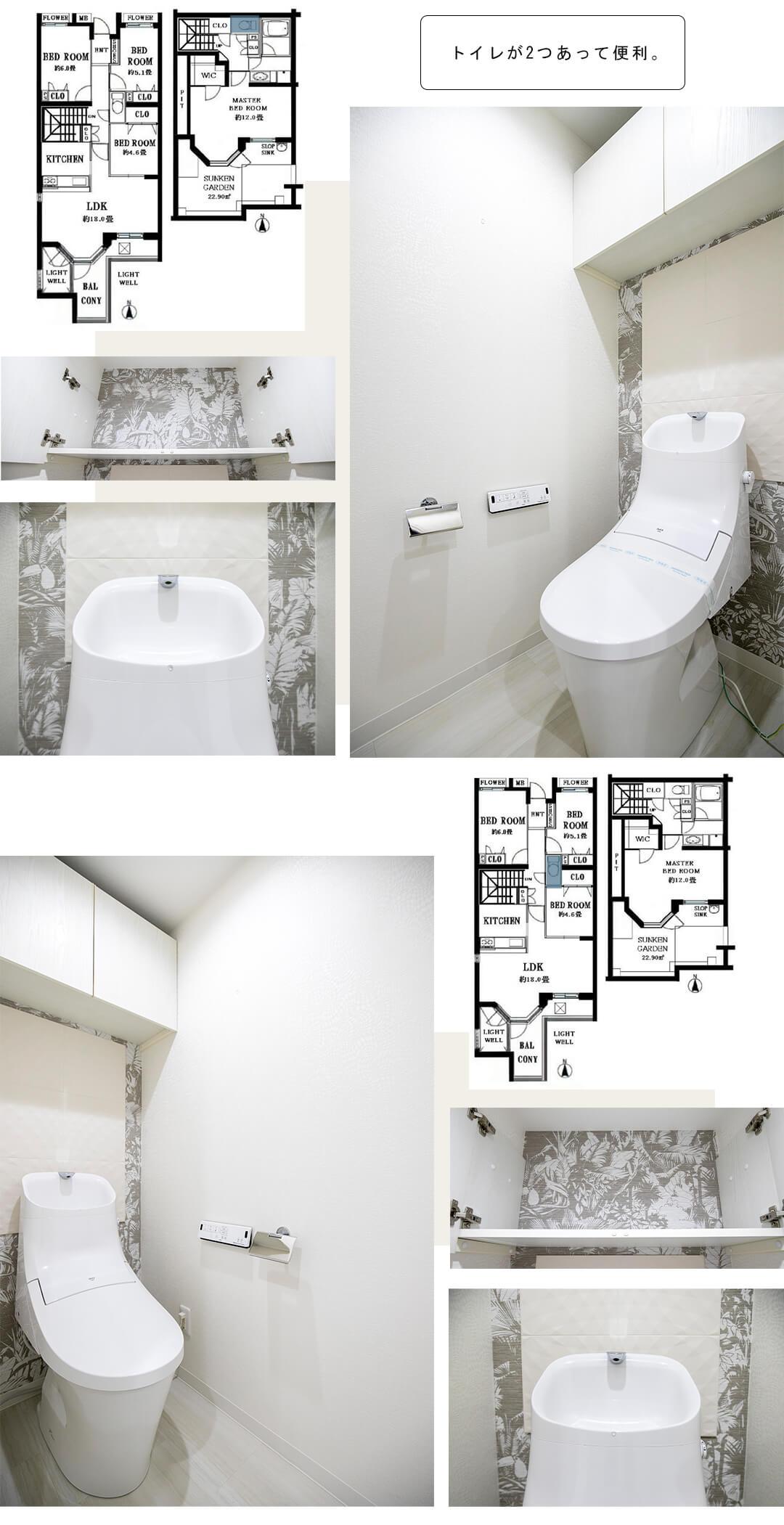 クレッセント二子多摩川Ⅳのトイレ