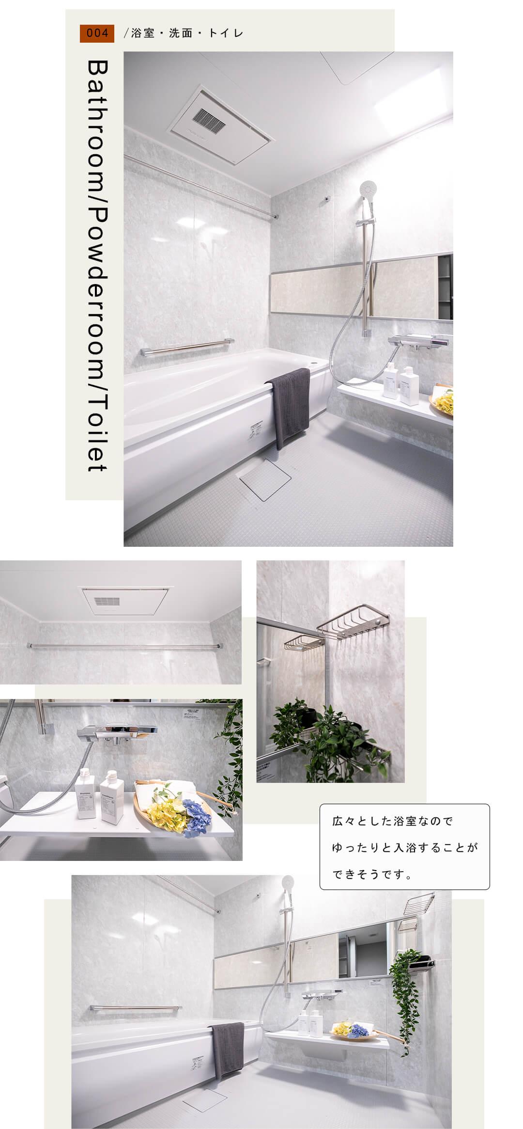 セブンフォレストヒルーメイプルコートの浴室