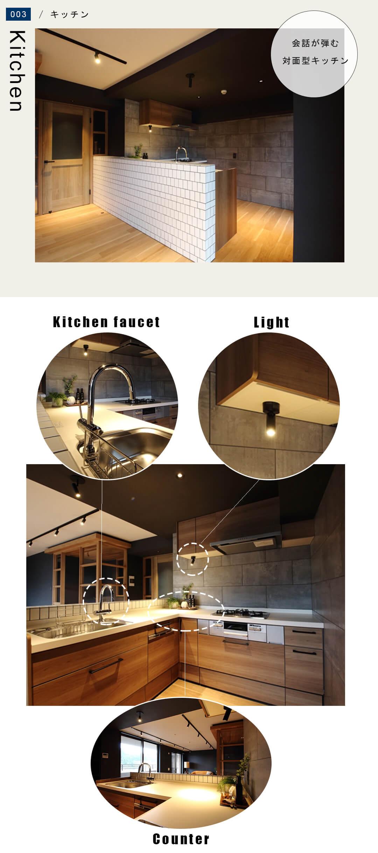 003キッチン,Kitchen
