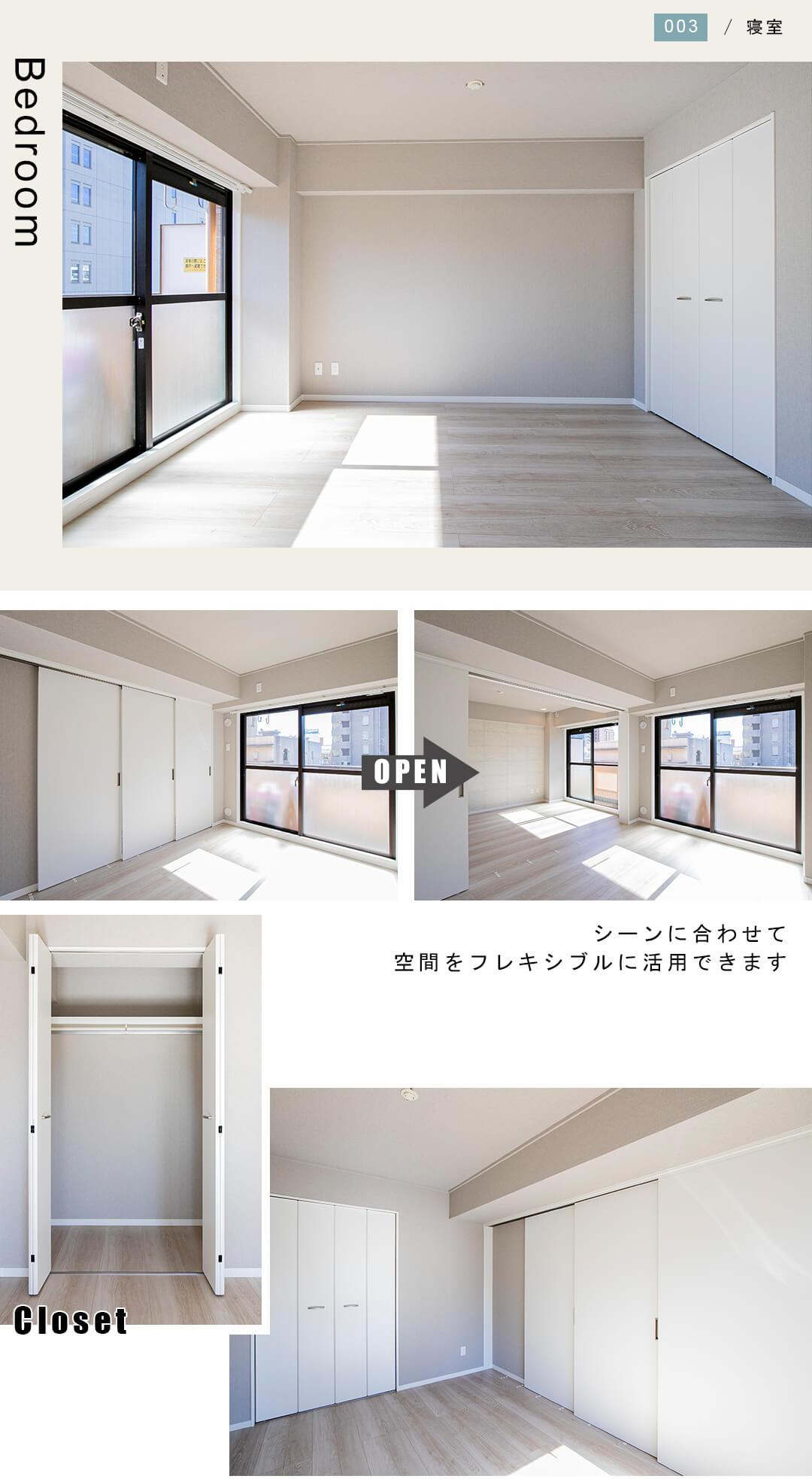 ダイアパレス幡ヶ谷の寝室