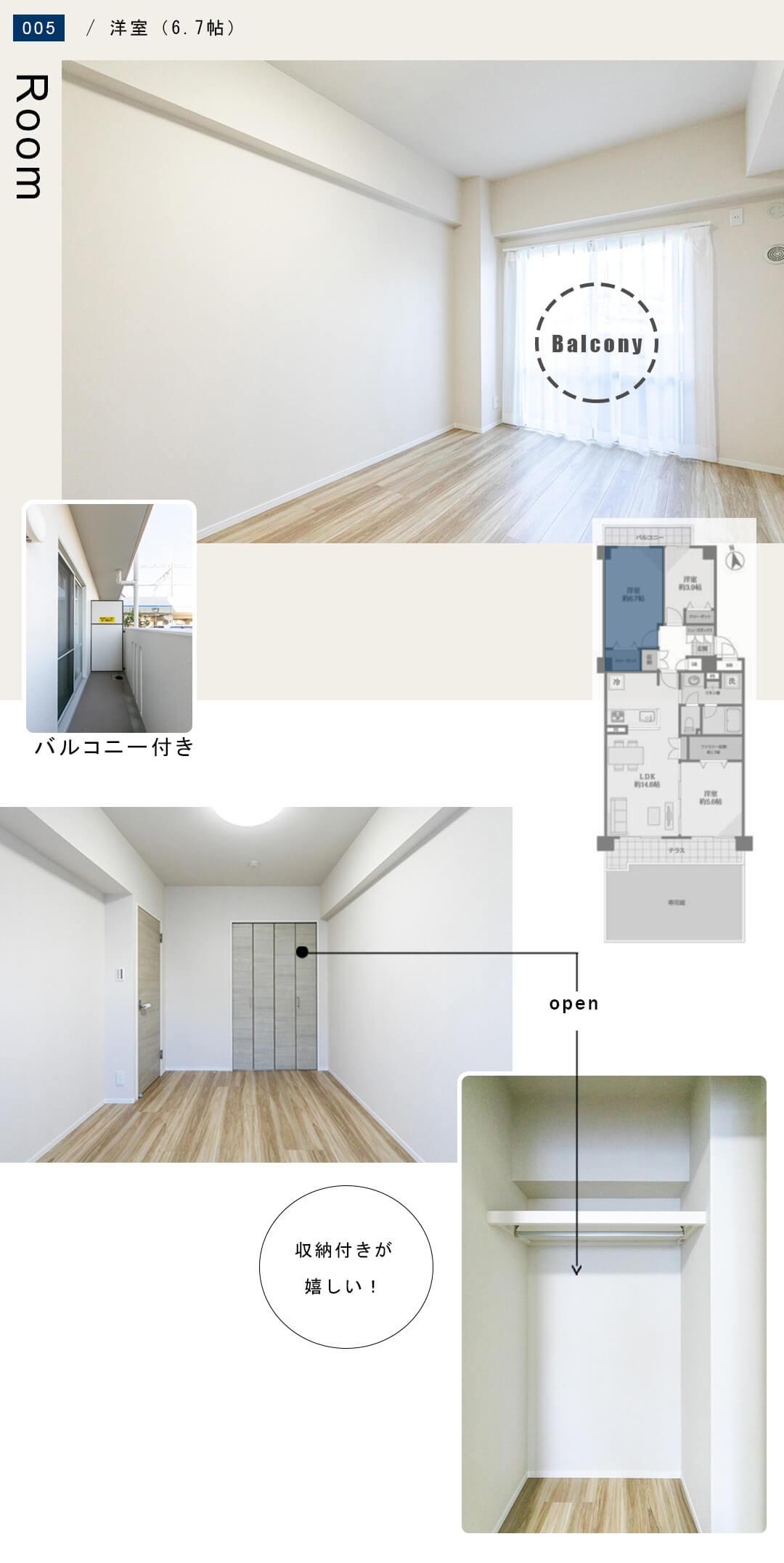 コープ野村日吉 103の洋室(約6.7帖)