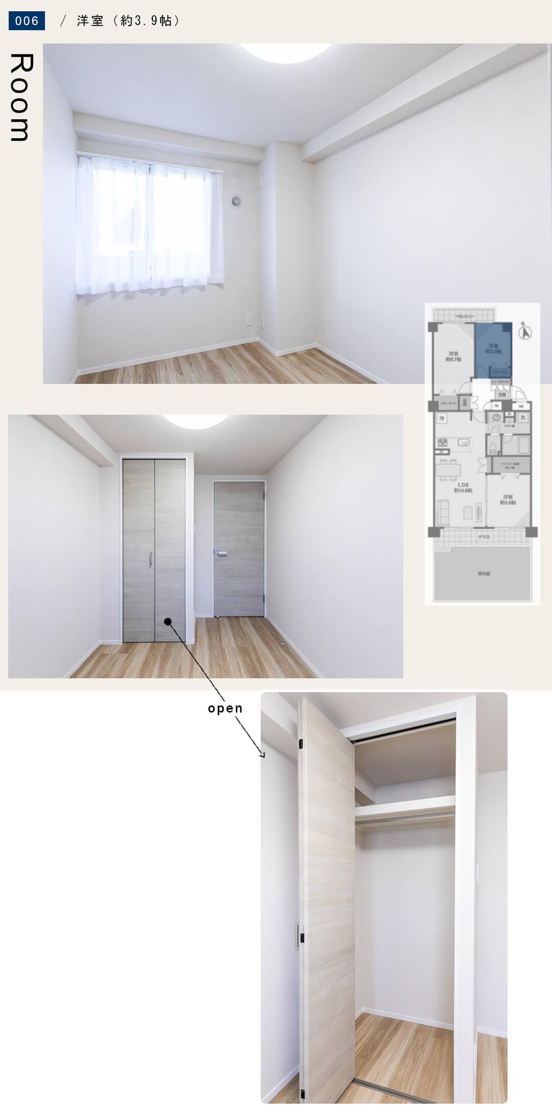 コープ野村日吉 103の洋室(約3.9帖)