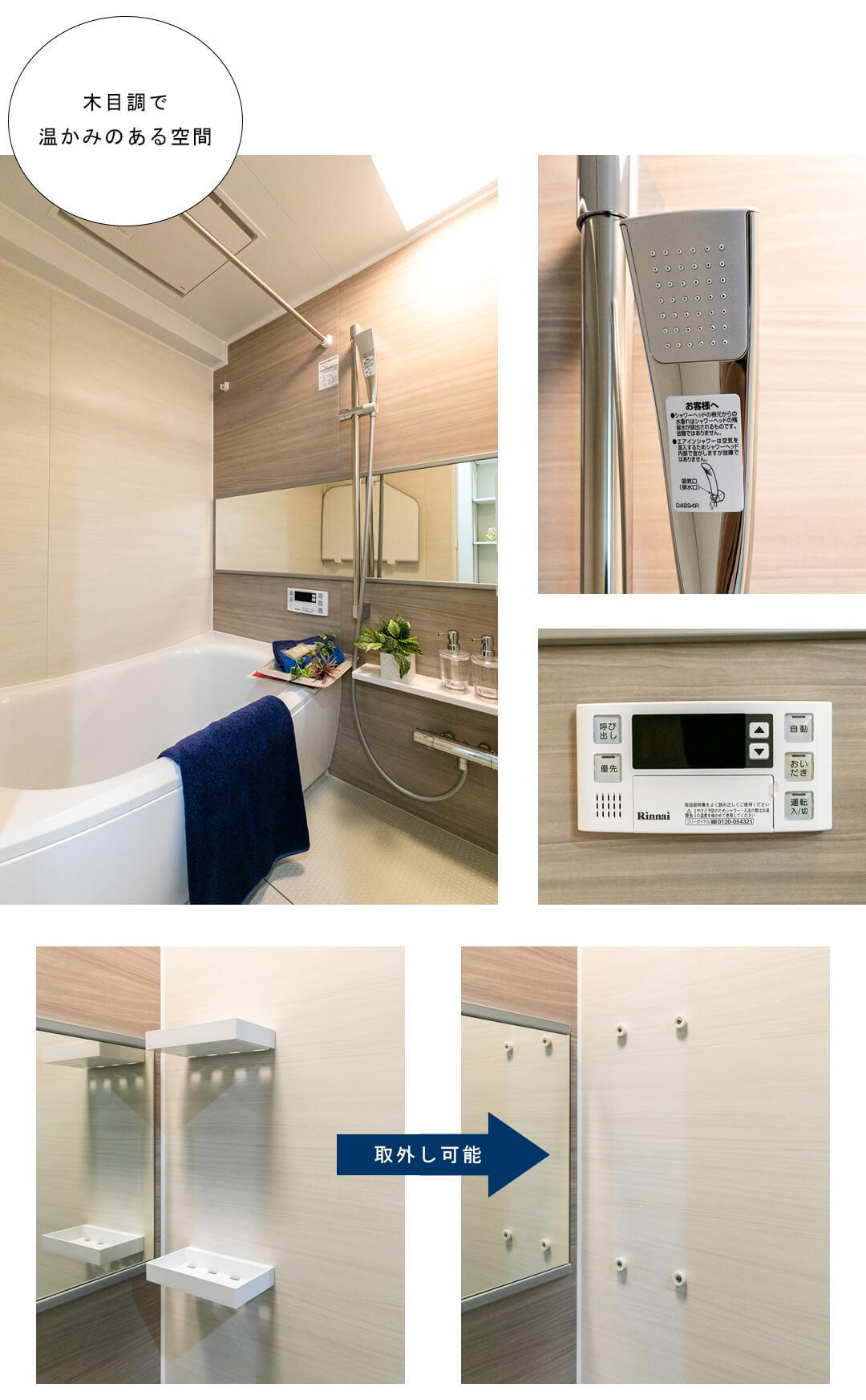 コープ野村日吉 103の浴室
