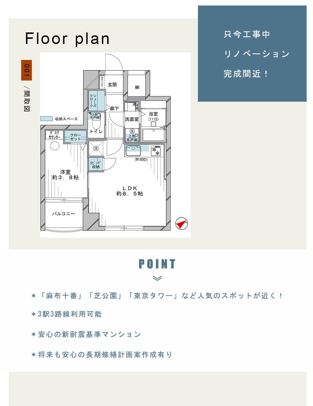 タウンコート三田