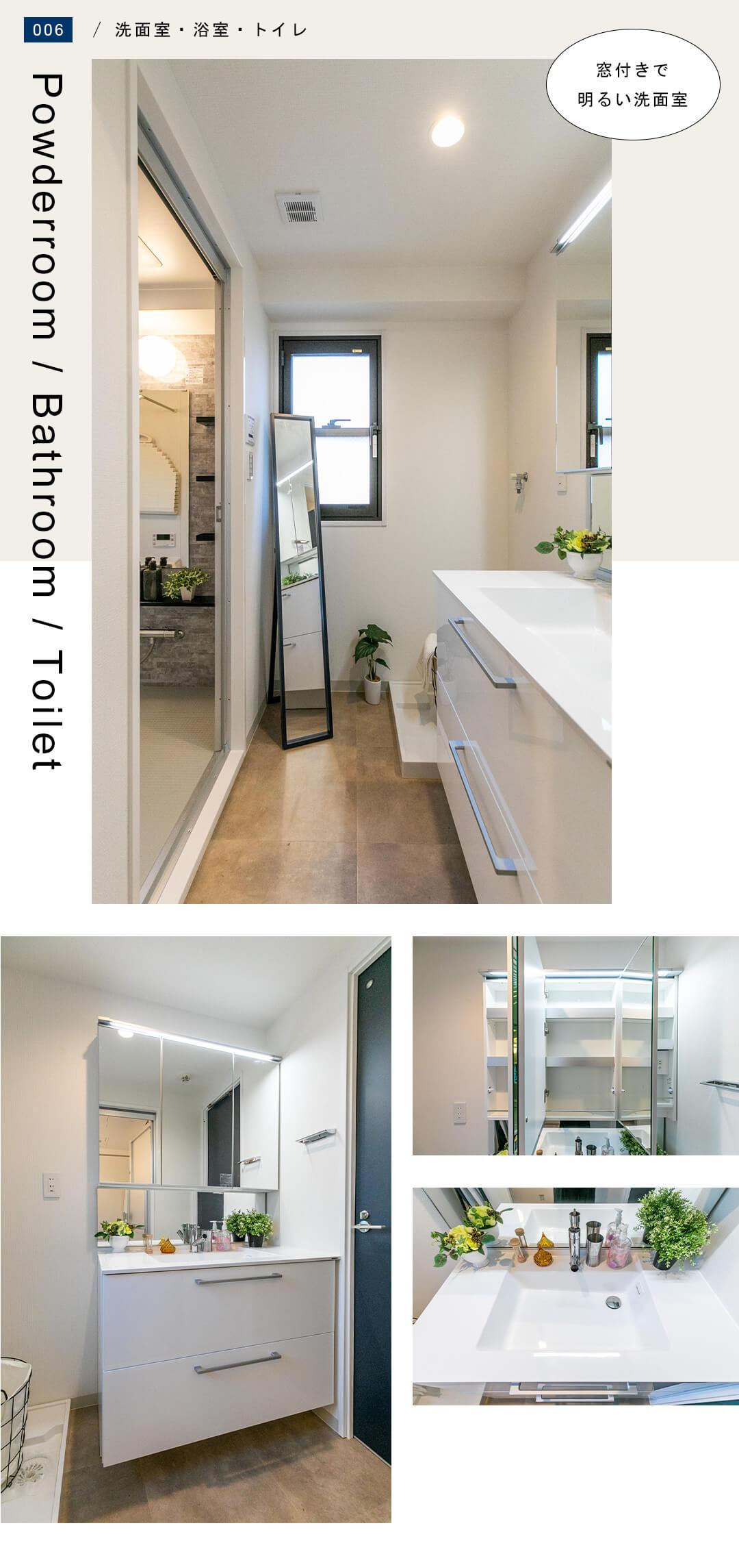006洗面室,浴室,トイレ,Bathroom,Powderroom,Toilet