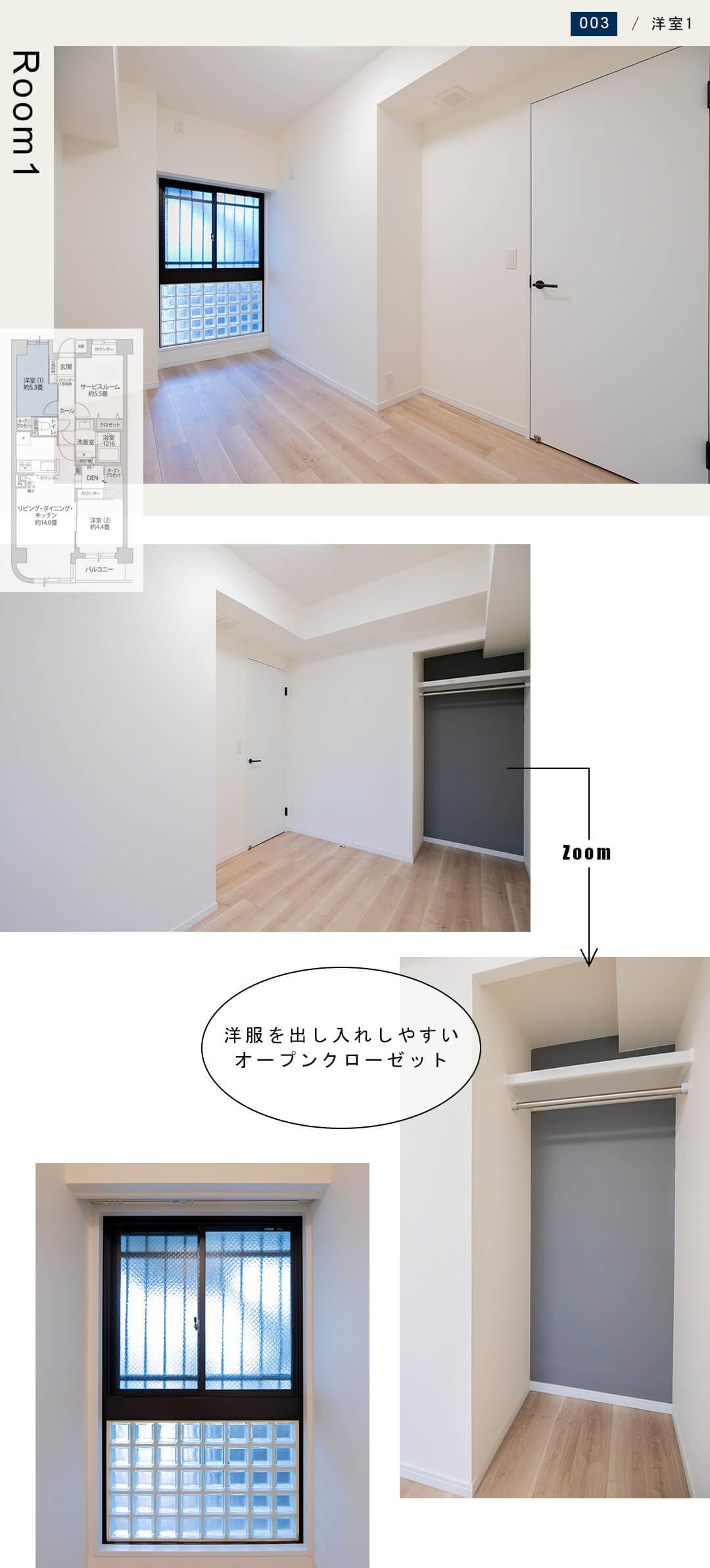 エド・コモン西早稲田の洋室
