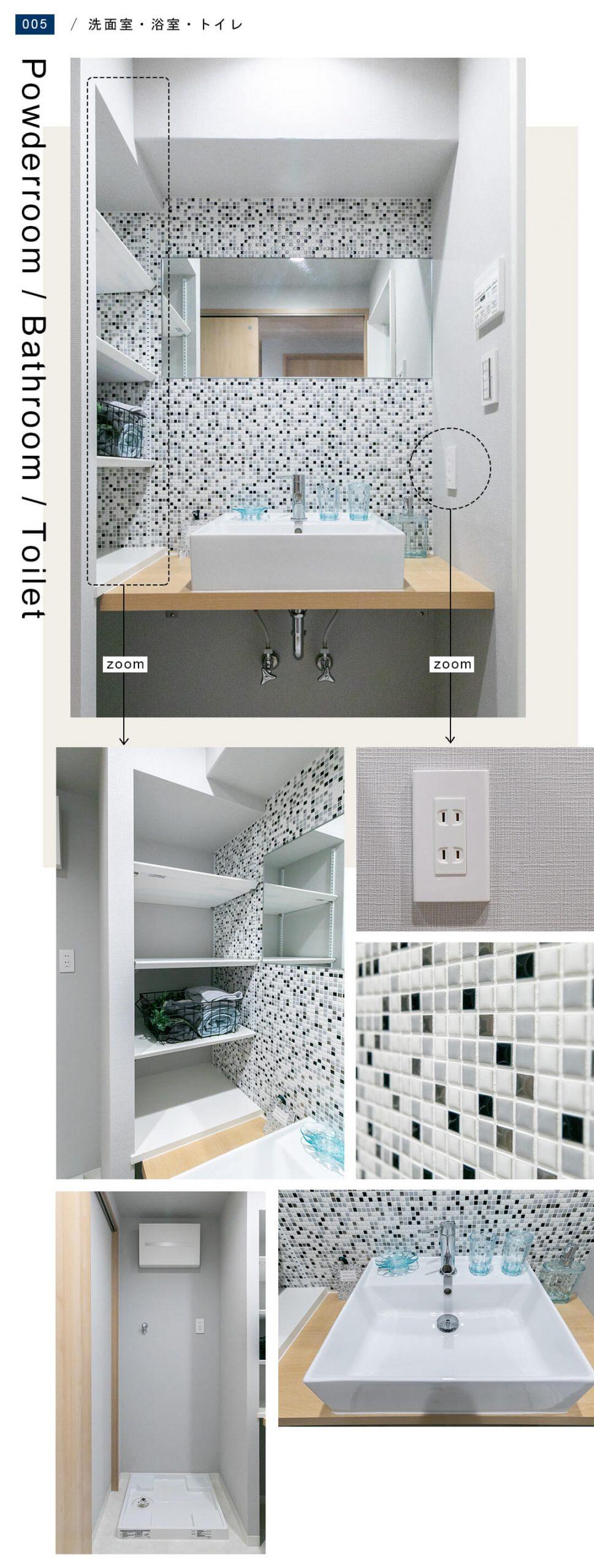 朝日シティパリオ高輪台A館の洗面室