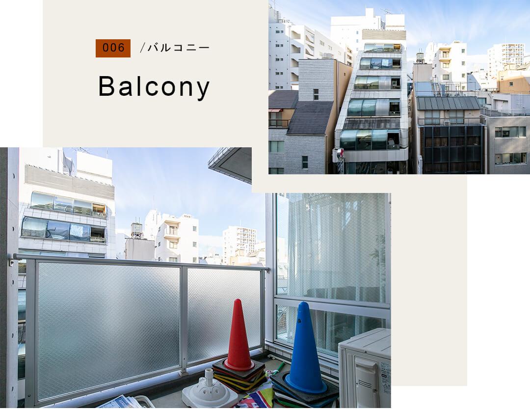 006バルコニー,Balcony