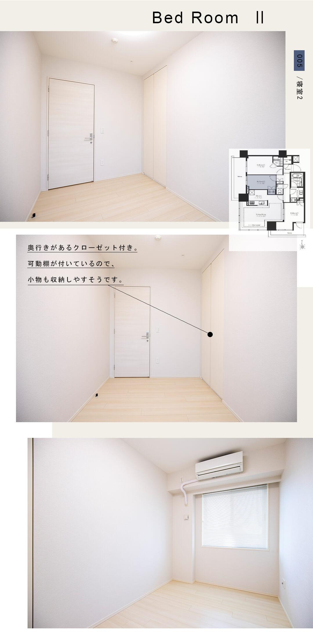 005寝室2,Bed room Ⅱ