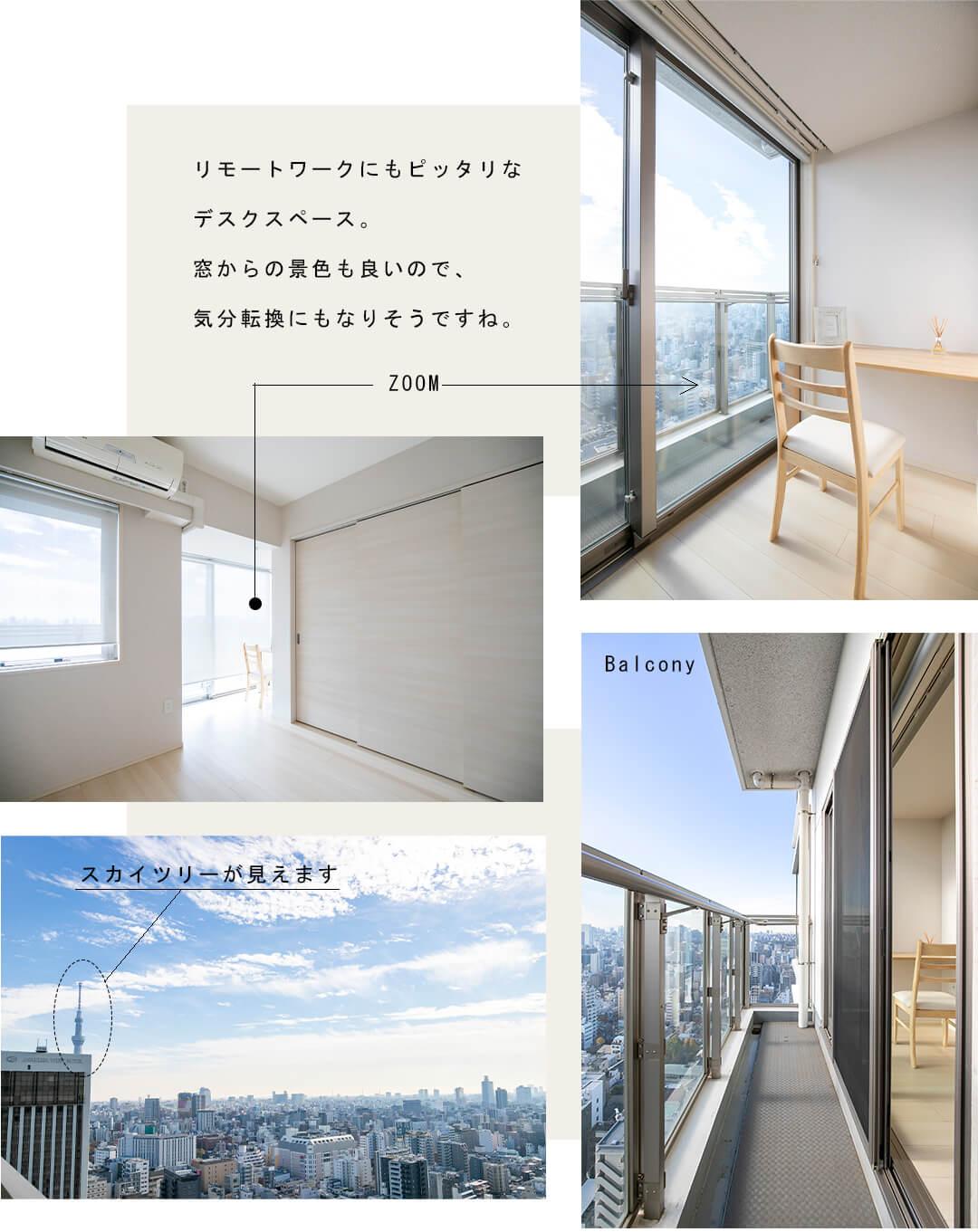 浅草タワーの寝室3