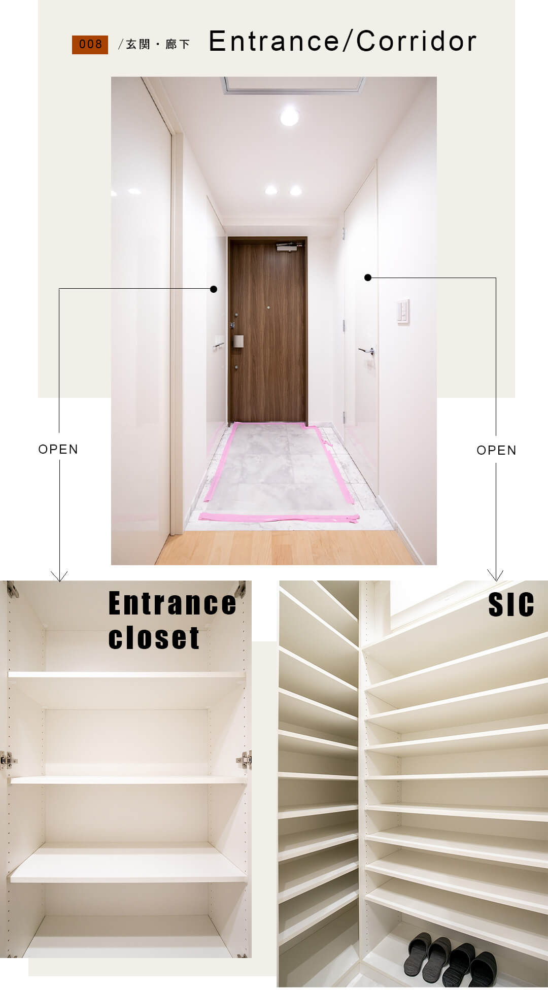 008玄関,廊下,Entrancec,orridor