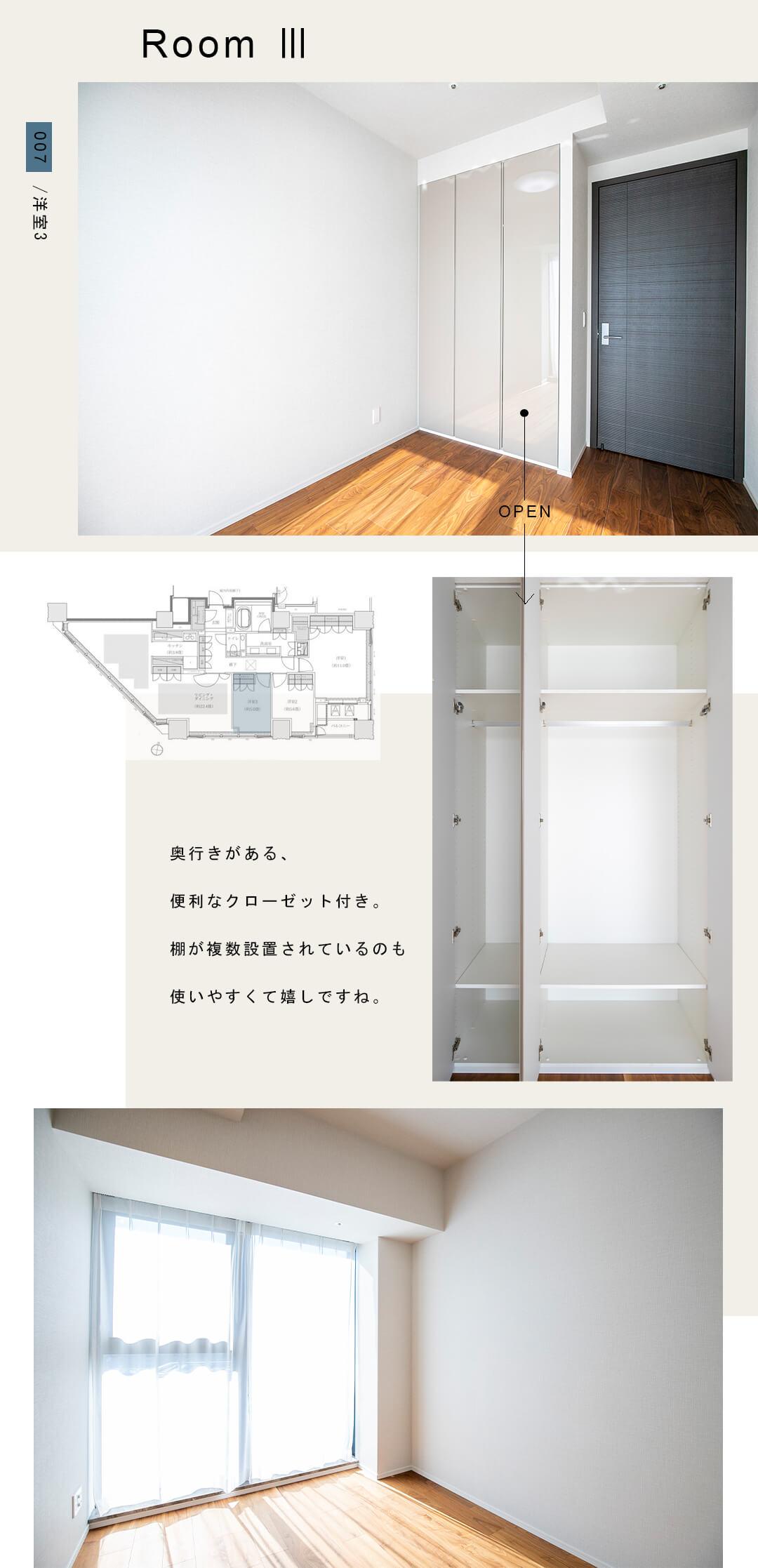 007洋室3,Room Ⅲ