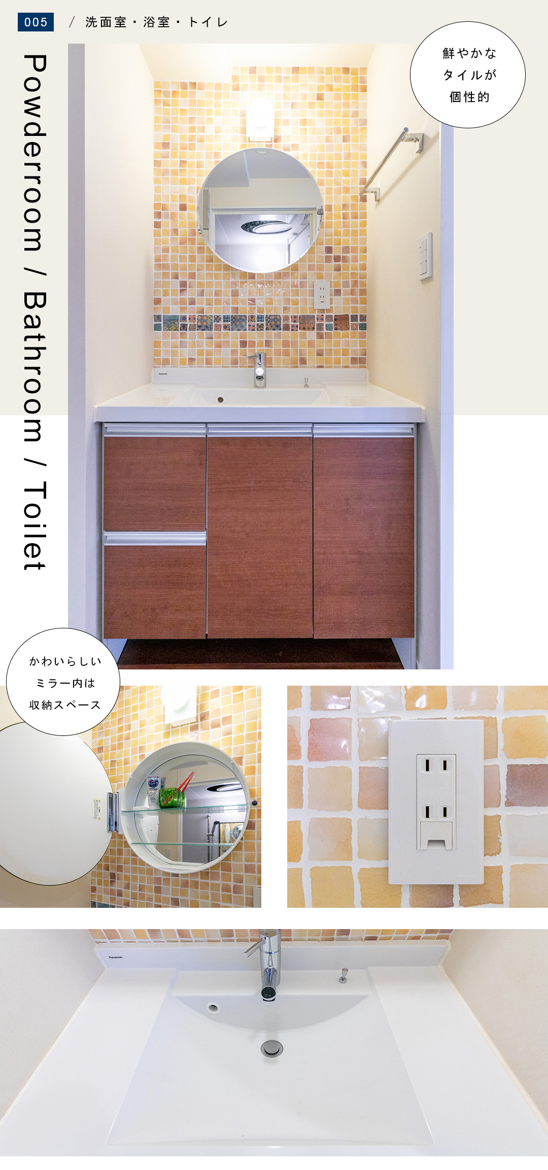 キャッスルマンション代官山の洗面室