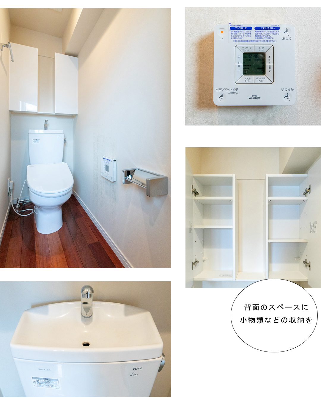 キャッスルマンション代官山のトイレ