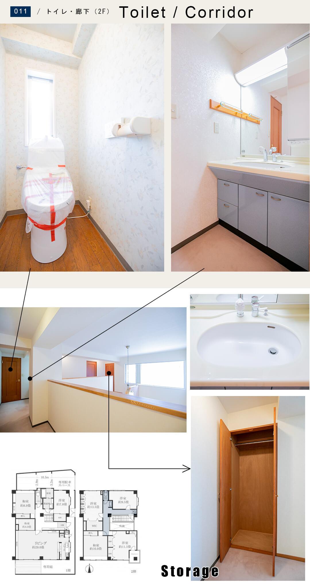 第2経堂シティハウスのトイレと洗面台と廊下