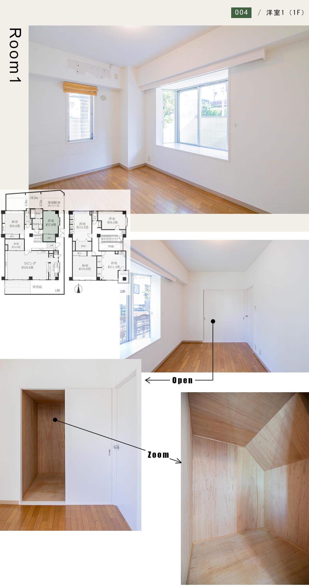 第2経堂シティハウスの洋室