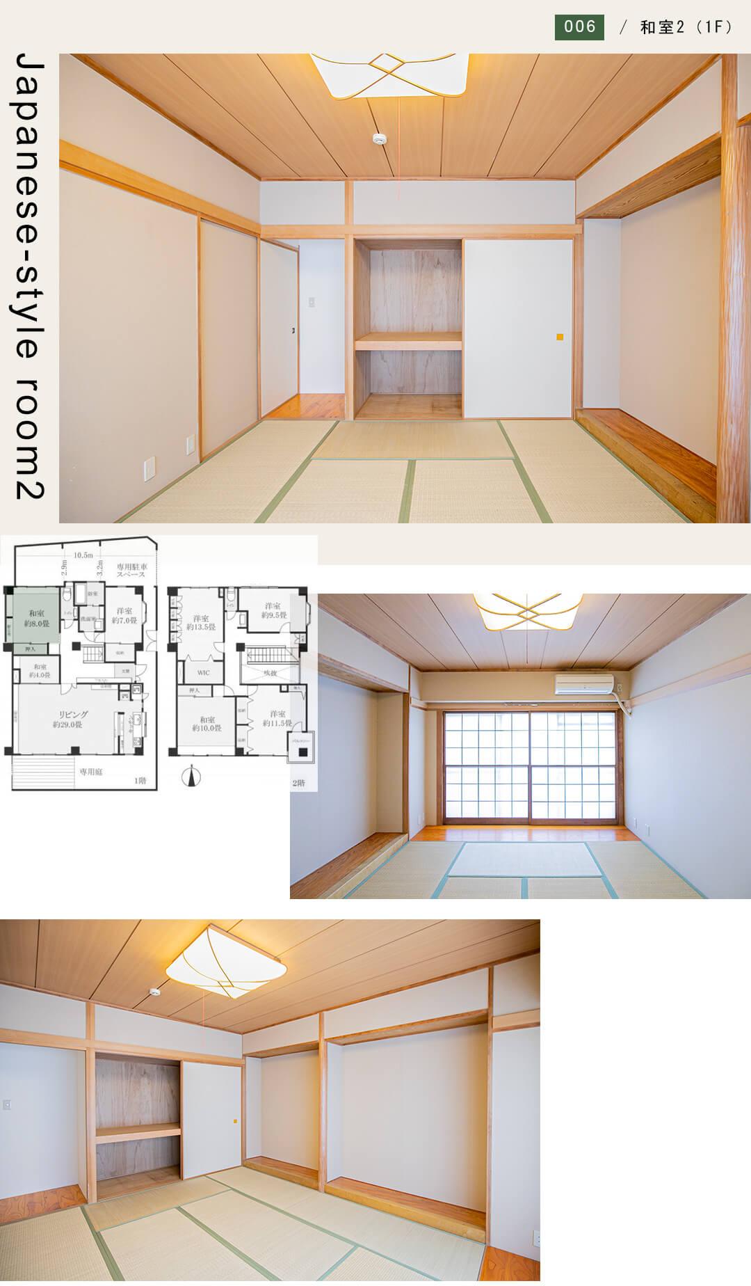 第2経堂シティハウスの和室