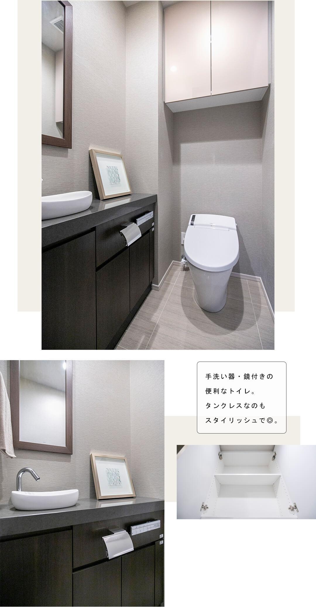 THE 千代田麹町 TOWERのトイレ