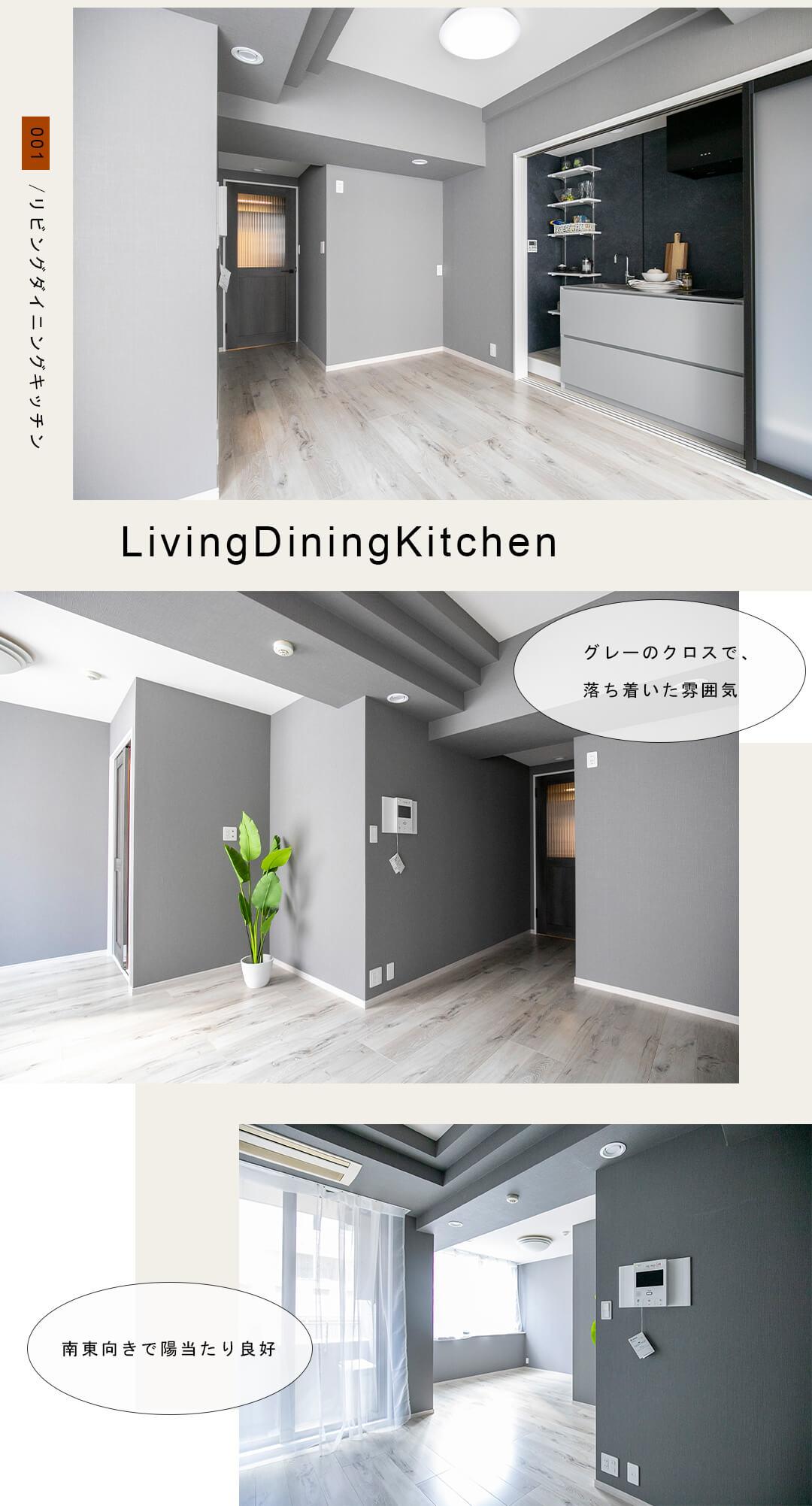 001リビングダイニングキッチン,Living Dining Kitchen