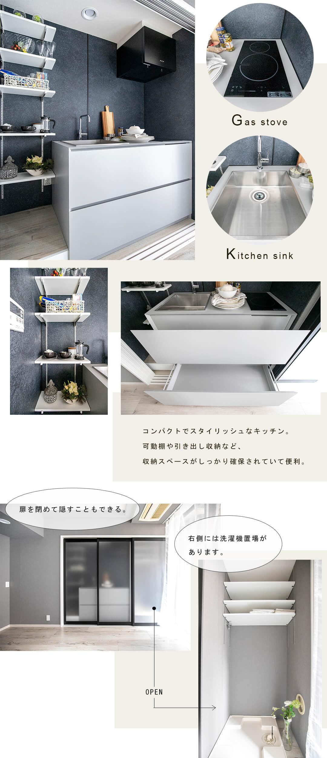 アクシア日本橋のキッチン