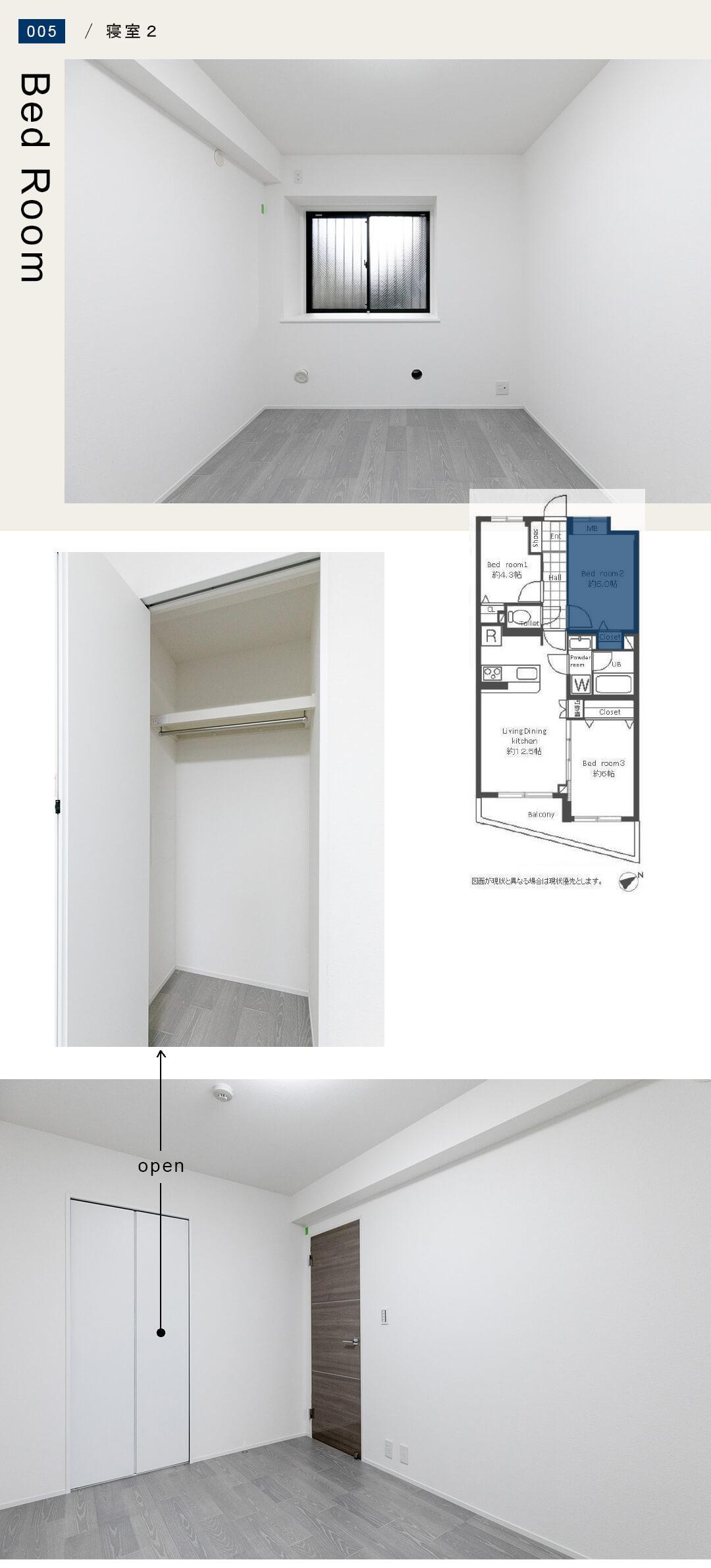 コスモ三軒茶屋 102の寝室2