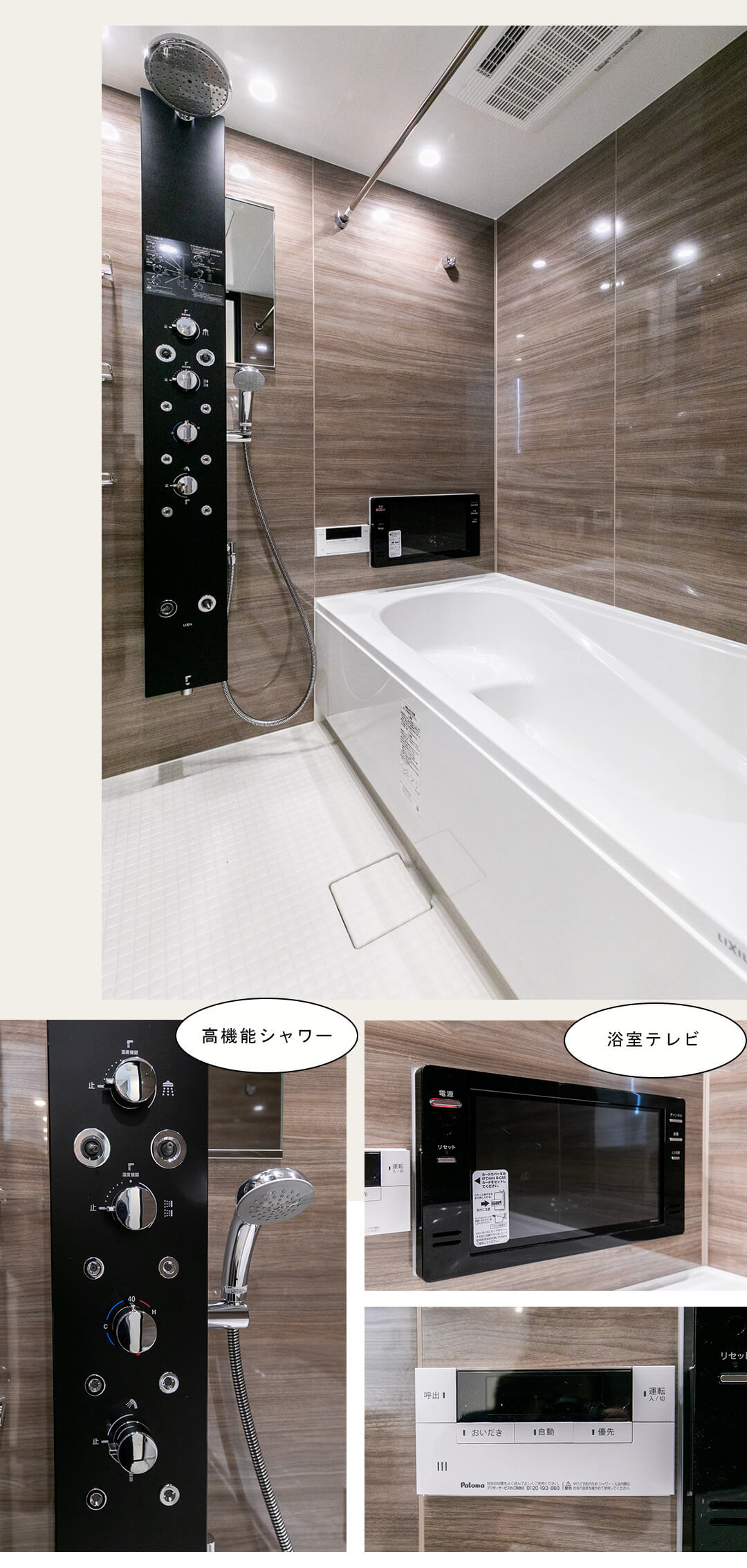 コスモ三軒茶屋 102の浴室