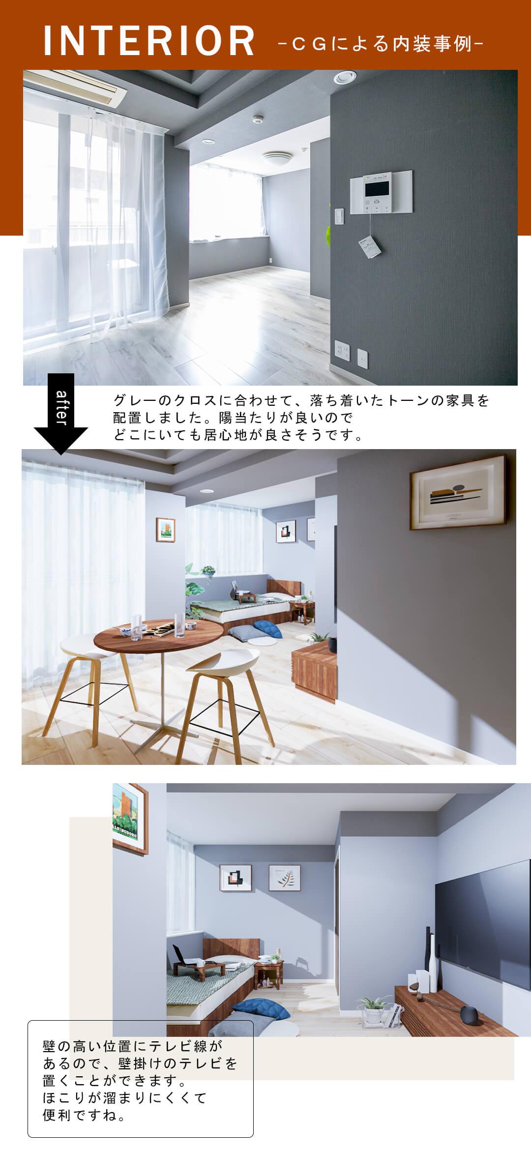 アクシア日本橋のCGによる内装事例